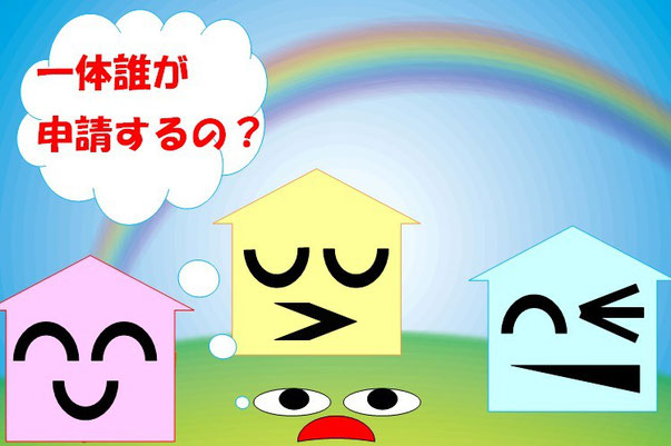 横浜の皆さま、底地と建物の所有者が違う場合は抵当権抹消してnetにご相談下さい。