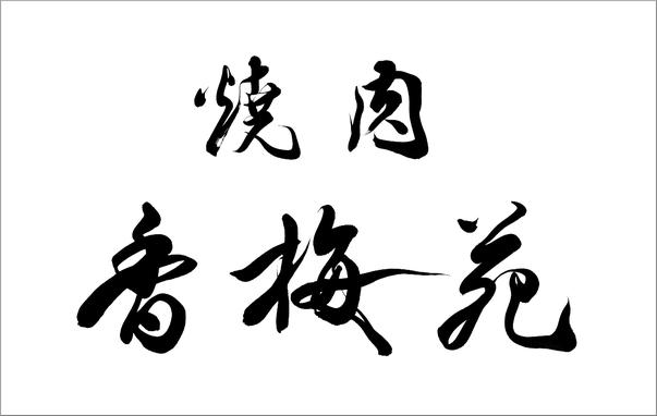 筆文字ロゴ:焼肉 香梅苑 [店舗看板筆文字]