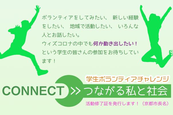 学生ボランティアチャレンジ~CONNECT つながる私と社会~