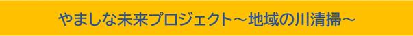 やましな未来プロジェクト~地域の川清掃~