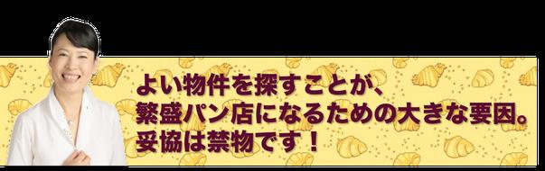藤岡千穂子,パン,ベーカリー,新規開業,物件探し,準備