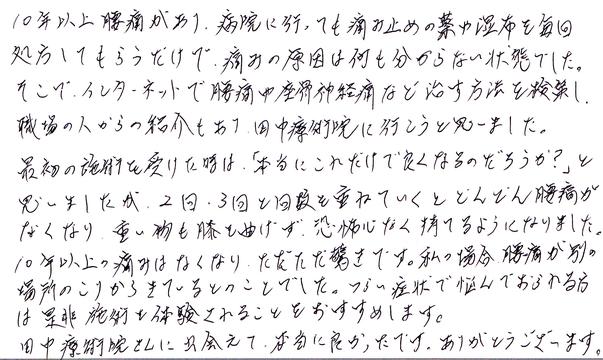 慢性腰痛 倉吉整体 田中療術院