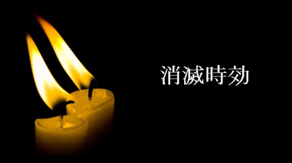広島でも気になる抵当権抹消登記に時効ってあるの?