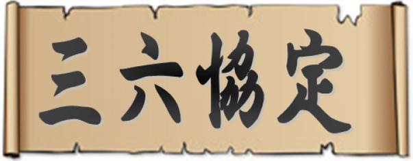 三六協定を残業代請求してnetが斬る!!大阪からスグ峯弘樹事務所