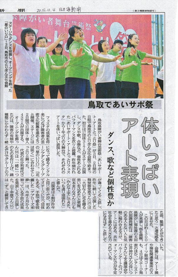 日本海新聞 2015年10月4日掲載