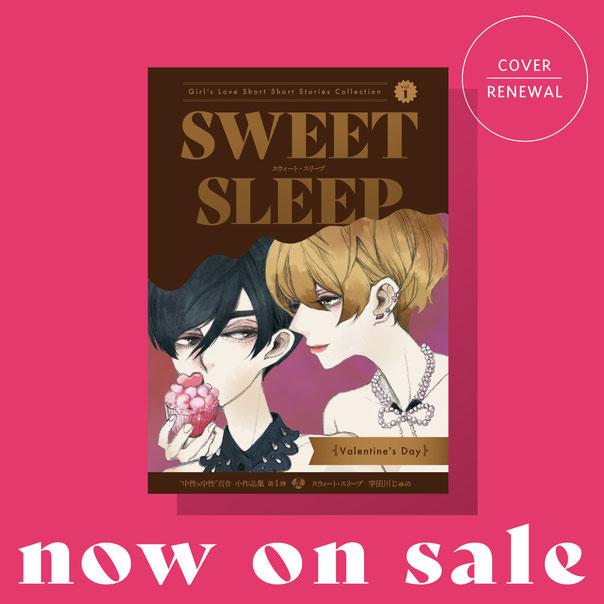 SWEET SLEEP for Kindle