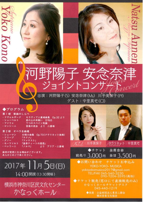 11月5日(日)河野陽子・安念奈津ジョイントコンサート かなっくホール14:00