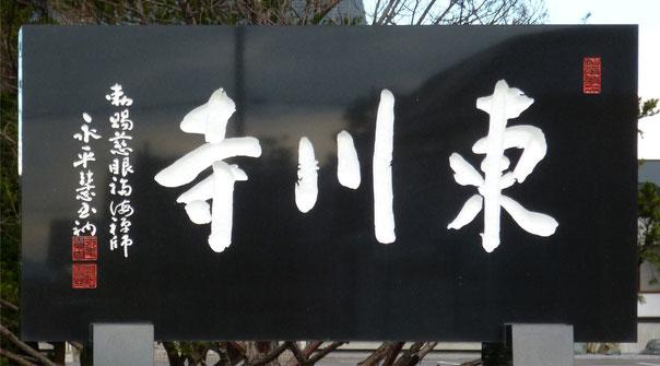 東川寺(秦慧玉禅師揮毫)