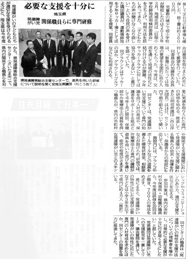 2017年4月29日の公明新聞に掲載されました。