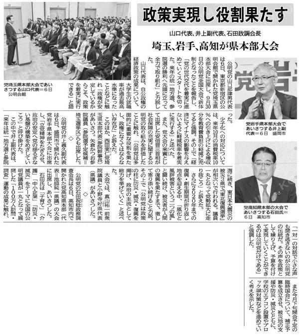 2018年10月7日の公明新聞に掲載されました。