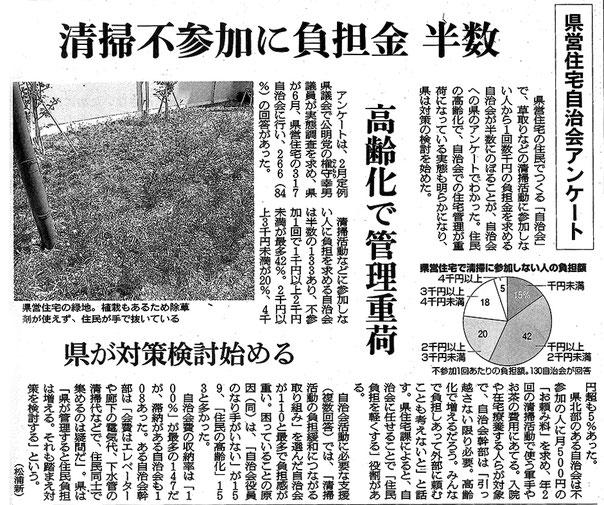 2017年8月24日の朝日新聞埼玉県版に掲載されました。