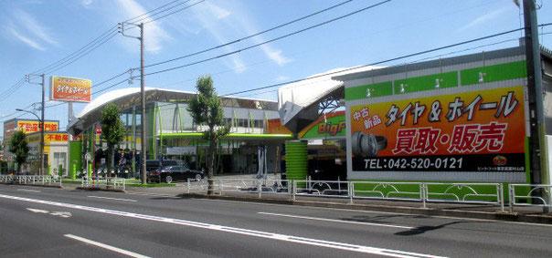 ビックフット武蔵村山店外観