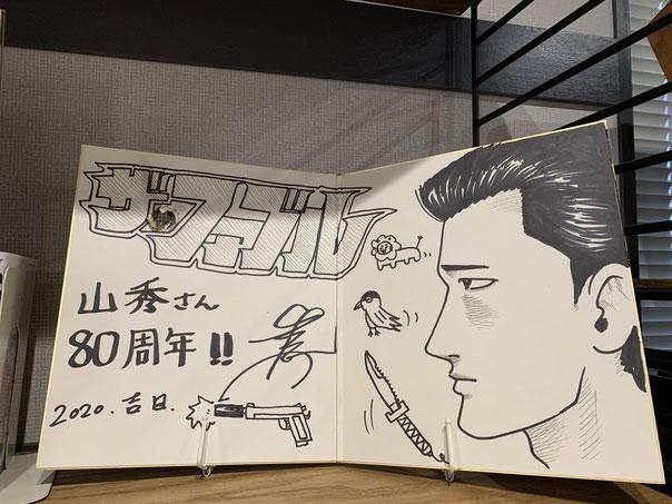 ザ・ファブル作者 南勝久先生直筆!山秀80周年記念色紙