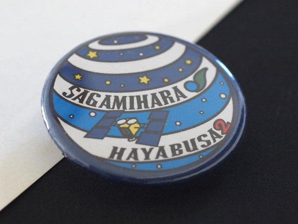 「はやぶさ2」カプセル帰還記念デザイン マンホール蓋と同じデザインの缶バッジ