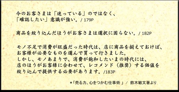 売る力心をつかむ仕事術,鈴木敏文,書籍,名言,藤岡千穂子