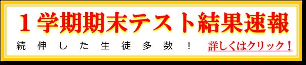 2015年度1学期期末試験結果
