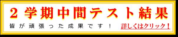 2015年度2学期中間試験結果
