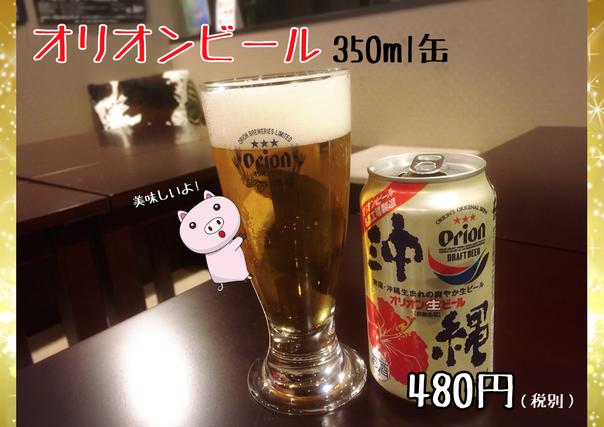 オリオンビール 勝田台 居酒屋マスターズ