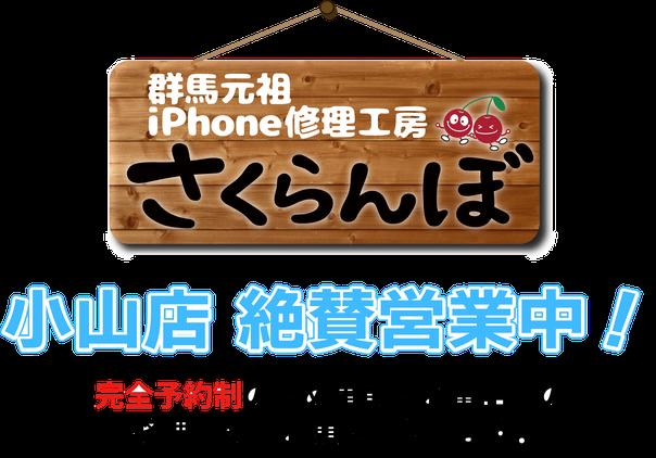 iPhone 修理 さくらんぼ 栃木県 小山駅南店