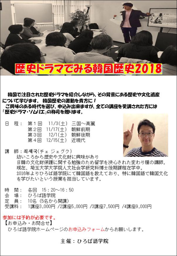歴史ドラマでみる韓国歴史2018(역사 드라마로 보는 한국역사2018)