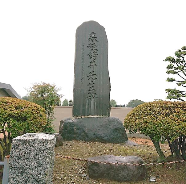 顕彰碑「諸井春畦先生碑」(妻華畦の書)が菩提寺である安養院にあります