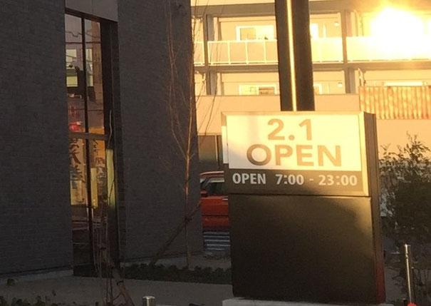 志段味のスターバックスは2月1日にオープンだと発覚!