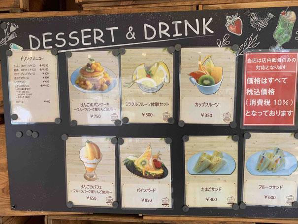 東谷山フルーツパークのレストハウス入り口近くにあるメニュー表。フルーツサンド気になる!