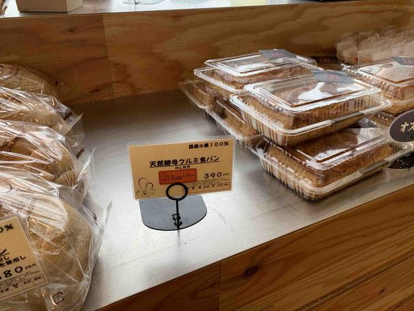 天然酵母のくるみ食パンは国産小麦100%使用!大人気!