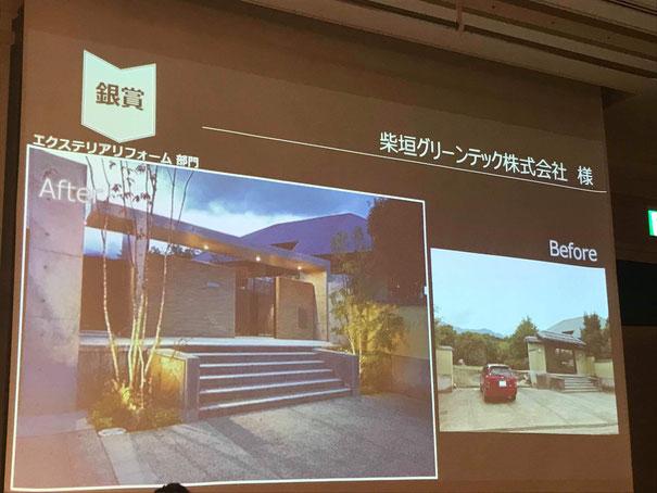 2018年のYKKエクステリアスタイルフォトコンテスト銀賞受賞の作品がプロジェクターで映されました!