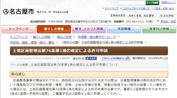 土地区画整理法の規定について。名古屋市ホームページより。