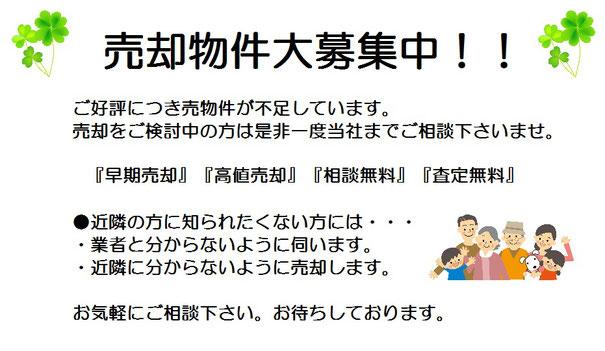 売り物件求む,不動産売却,不動産査定,東大阪,すみか,住家,sumika