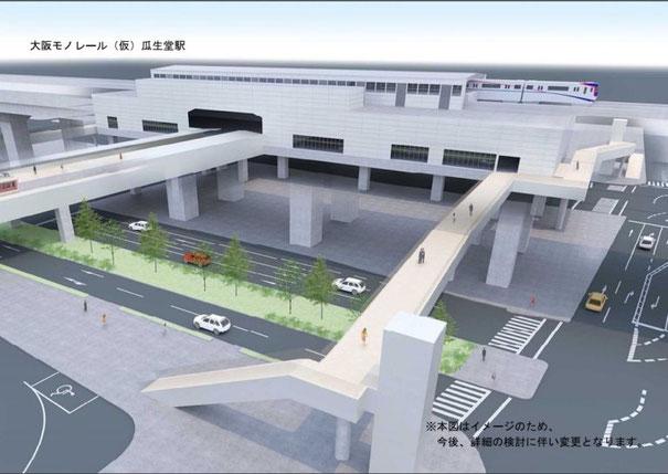 大阪モノレール,瓜生堂駅