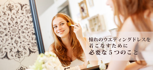 憧れのウェディングドレスを着こなす!岡山市ウェディング