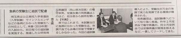 2018年1月1日の公明新聞に掲載されました。