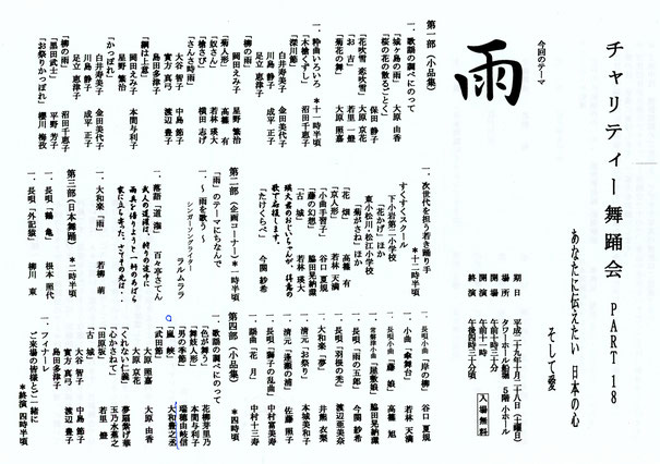(プログラム表)