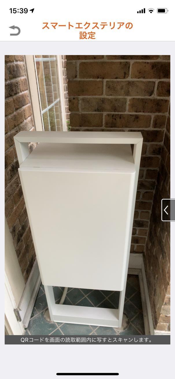 柴垣グリーンテックにもスマート宅配ボックスを設置しました。