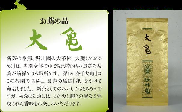 当園一押し深蒸し茶「大亀」の説明文です。