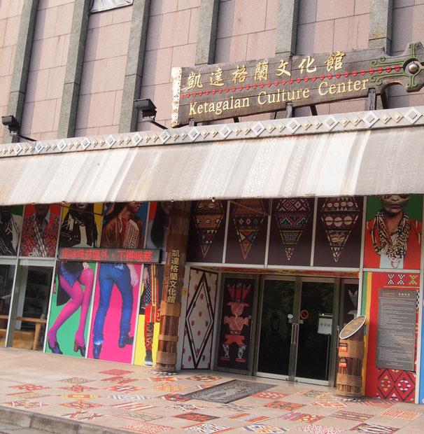 台湾原住民について学べる凱達格蘭文化館。