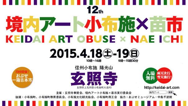 12th 境内アート小布施×苗市 2015.4.18(sat)-19(sun) に出展いたします。よろしくお願いいたします。