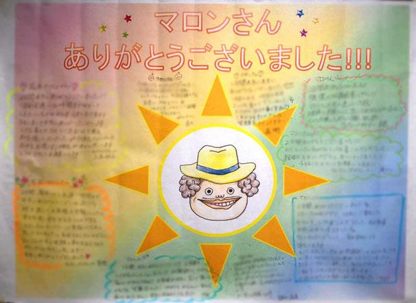 嬉しい似顔絵入りの寄せ書きをプレゼントを頂きました!