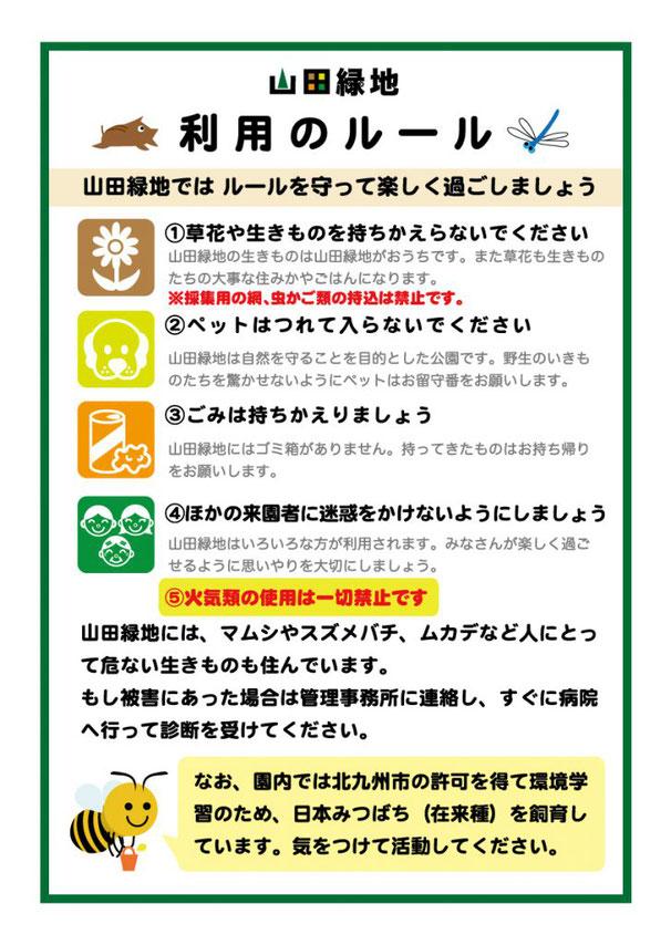 山田緑地利用のルール