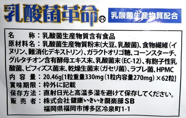 「乳酸菌生産物質」配合の乳酸菌革命