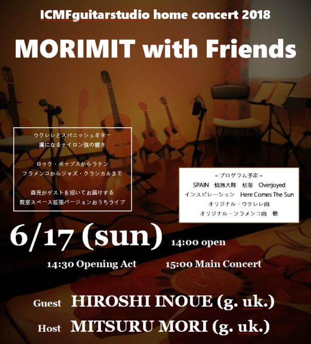 ICMFスタジオライブMorimitWithFriends