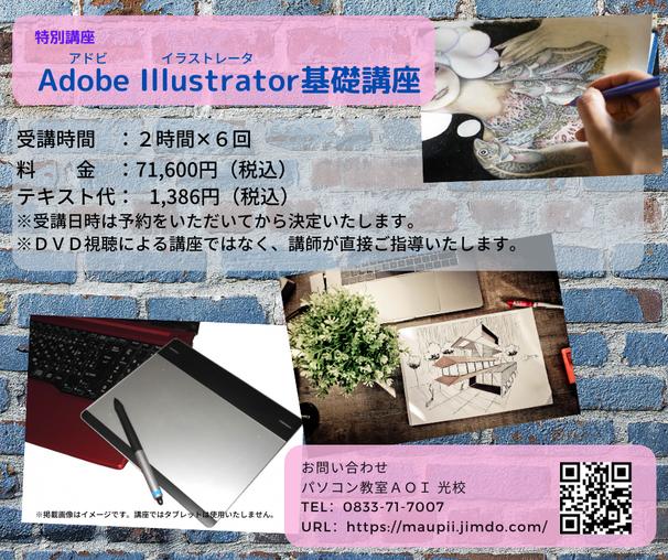 山口 Adobe Illustrator基礎講座