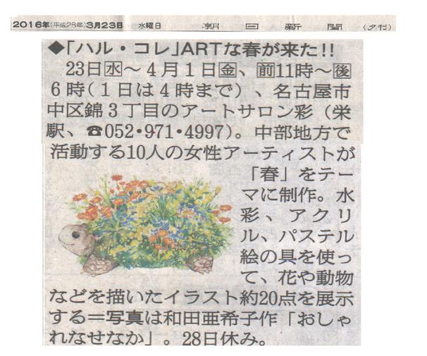 2016年3月23日(水) 朝日新聞掲載