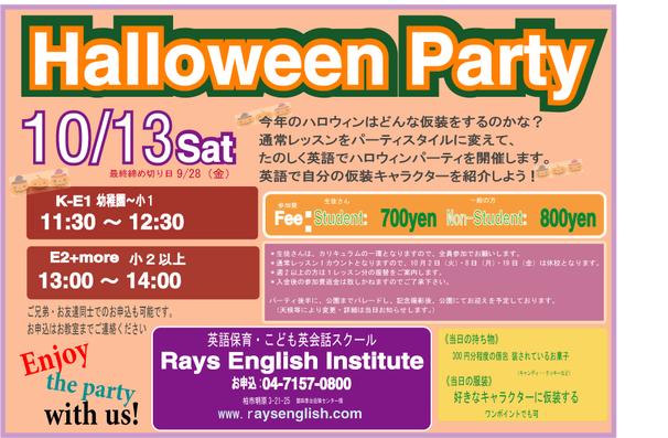 英語でハロウィンパーティ開催!一般の方も参加できます。