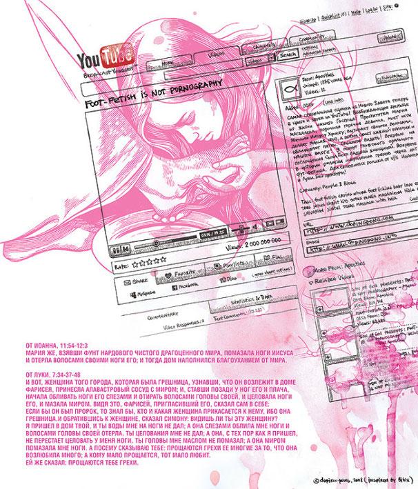 """YouTubible"" (иллюстрация для журнала ""Хулиган""), 2008"