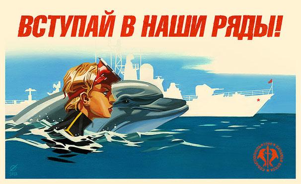 """""""Вступай в наши ряды!"""", посвящение Галине Шуреповой, 2013"""