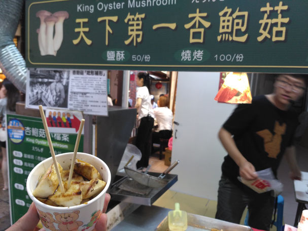 最近、台湾で流行りのエリンギ All rights reserved by onegai kaeru