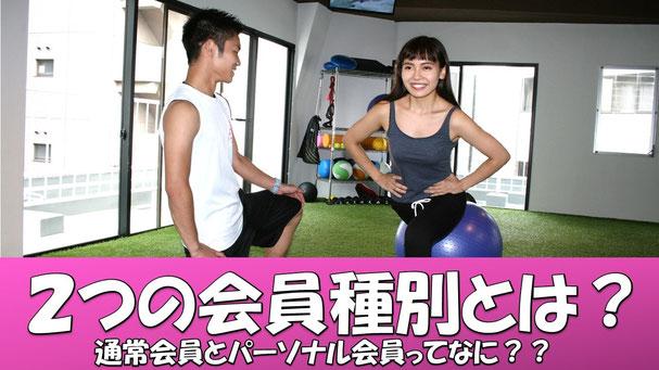 大阪 ボクシングジム 2つの会員種別